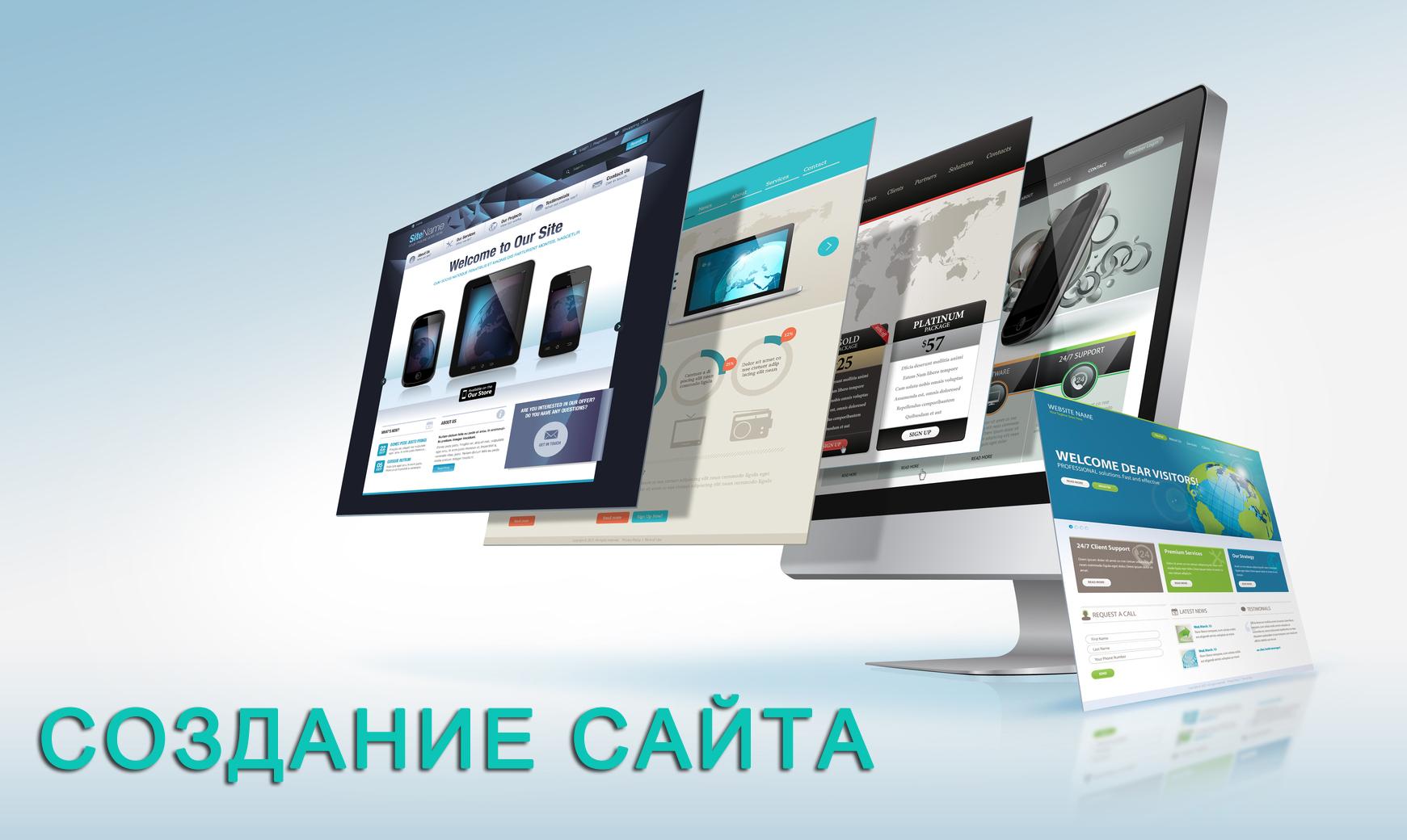 Создание и продвижение сайта в одессе площадки по размещению ссылок